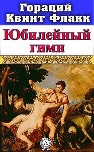 Гораций Флакк -Юбилейный гимн