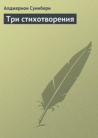 Алджернон Суинберн -Три стихотворения