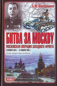 Борис Шапошников - Битва за Москву. Московская операция Западного фронта 16 ноября 1941 г.– 31 января 1942 г.