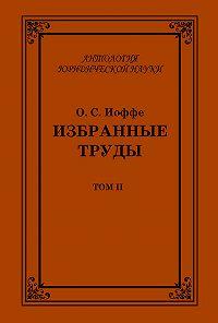 Олимпиад Иоффе - Избранные труды. Том II
