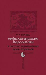Татьяна Голева -Мифологические персонажи в системе мировоззрения коми-пермяков