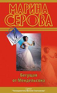 Марина Серова -Бегущая от Мендельсона