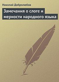 Николай Добролюбов -Замечания о слоге и мерности народного языка