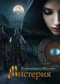 Вероника Мелан -Мистерия