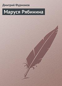 Дмитрий Фурманов -Маруся Рябинина