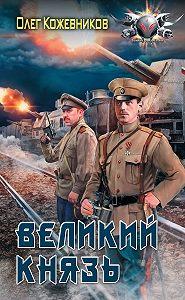 Олег Анатольевич Кожевников -Великий князь