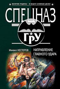 Михаил Нестеров -Направление главного удара