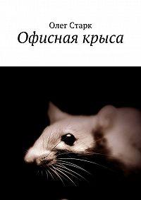 Олег Старк - Офисная крыса