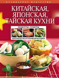 Н. Перепелкина -Китайская, японская, тайская кухни