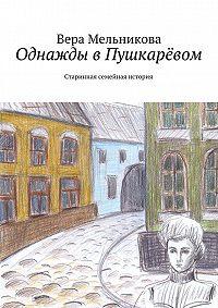 Вера Мельникова -Однажды вПушкарёвом