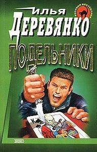Илья Деревянко -Подельники