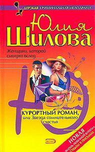 Юлия Шилова -Курортный роман, или Звезда сомнительного счастья
