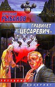 Вячеслав Рыбаков -Гравилет «Цесаревич»