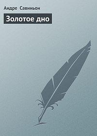 Андре Савиньон - Золотое дно