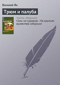 Василий Ян -Трюм и палуба