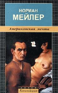 Норман Мейлер -Американская мечта