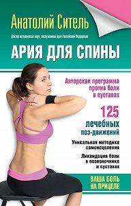 Анатолий Ситель -Ария для спины. Авторская программа против боли в суставах