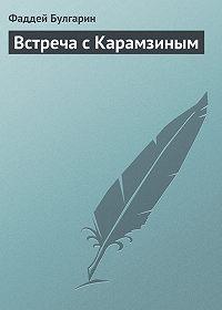 Фаддей Булгарин - Встреча с Карамзиным
