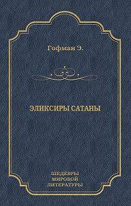 Эрнст Гофман -Эликсиры сатаны