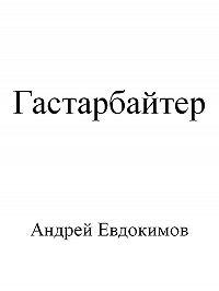 Андрей Евдокимов -Гастарбайтер