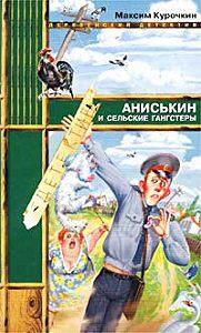 Максим Курочкин -Аниськин и сельские гангстеры