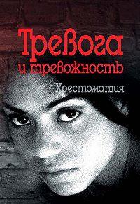 Валерий Михайлович Астапов - Тревога и тревожность. Хрестоматия