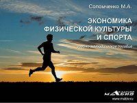 Марина Соломченко -Экономика физической культуры и спорта