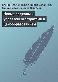 Елена Невешкина -Новые подходы к управлению затратами и ценообразованием