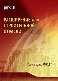 Коллектив авторов -Расширение для строительной отрасли к третьему изданию Руководства к своду знаний по управлению проектами