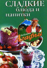Агафья Звонарева -Сладкие блюда и напитки