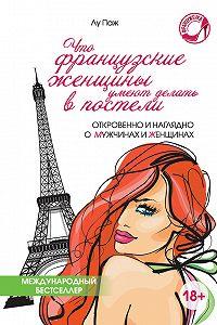 Лу Паж -Что французские женщины умеют делать в постели