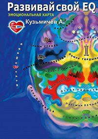 Александр Кузьмичёв -Развивай свой EQ. Эмоциональная карта