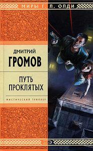 Дмитрий Громов - Путь проклятых