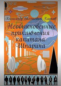 Александр Карпов -Необыкновенные приключения капитана Шпарина