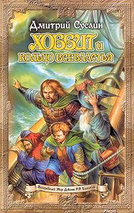 Дмитрий Суслин -Хоббит и кольцо всевластья (Первый поход)