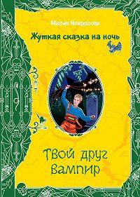 Мария Некрасова - Твой друг вампир