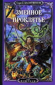 Сергей Болотников - Змеиное проклятье