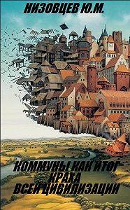 Юрий Низовцев -Коммуны как итог краха всей цивилизации