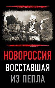 Сборник статей, Сергей Плеханов - Новороссия. Восставшая из пепла