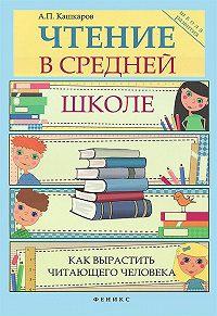 Андрей Кашкаров - Чтение в средней школе