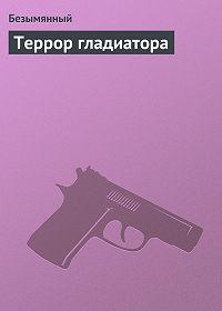 Безымянный -Террор гладиатора