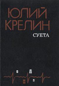 Юлий Крелин - Без затей