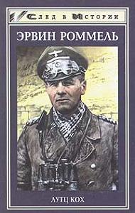 Лутц Кох -Лис пустыни. Генерал-фельдмаршал Эрвин Роммель