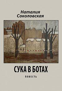 Наталия Соколовская -Сука в ботах
