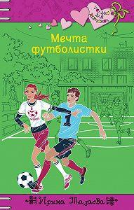 Ирина Мазаева - Мечта футболистки
