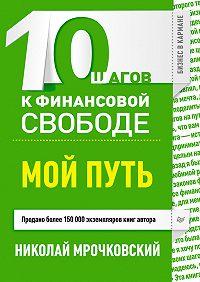 Андрей Парабеллум -10 шагов к финансовой свободе. Мой путь