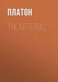 Платон -Theaetetus