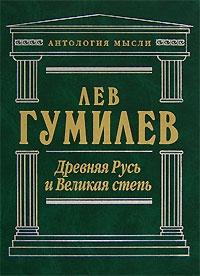 Лев Гумилев - Древняя Русь и Великая степь