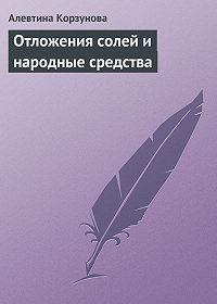 Алевтина Корзунова -Отложения солей и народные средства