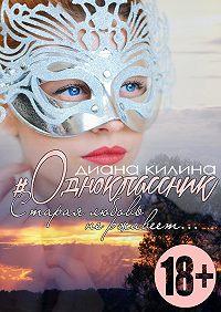 Диана Килина -#Одноклассник